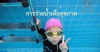 การว่ายน้ำเพื่อสุขภาพ