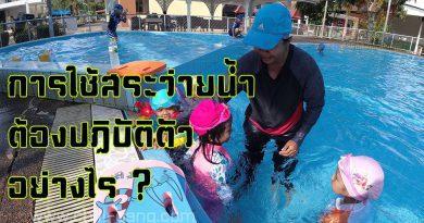 การใช้สระว่ายน้ำ