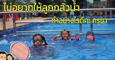 ไม่อยากให้ลูกกลัวน้ำ ต้องหัดเล่นน้ำบ่อย ๆ ไม่อยากเรียนว่ายน้ำ