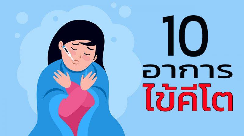 10 อาการ ไข้คีโต