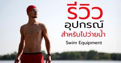 รีวิว อุปกรณ์สำหรับไปว่ายน้ำ