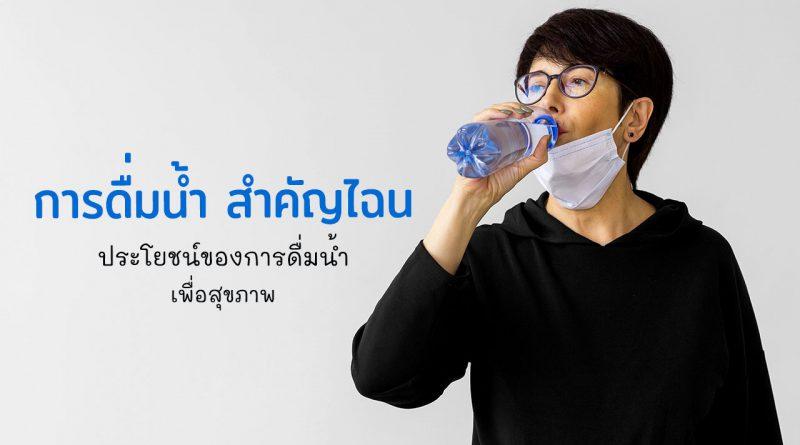 การดื่มน้ำ สำคัญต่อร่างกาย