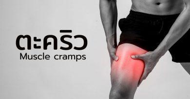 ตะคริว Muscle cramps