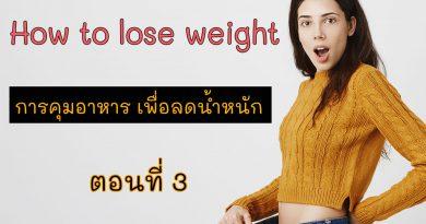 การคุมอาหาร เพื่อลดน้ำหนัก ลดสัดส่วน ลดไขมัน