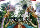 วัดเขาสุกิม Wat Khao Su Kim