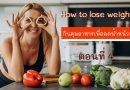 How to lose weight เทคนิคคุมอาหาร ลดน้ำหนัก กระชับสัดส่วน ลดไขมัน