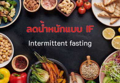 Intermittent fasting การลดน้ำหนักแบบ IF