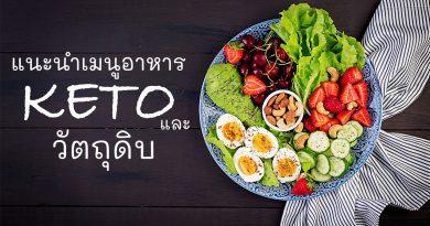 เมนูคีโต อาหารสูตรคีโต keto เมนูอาหาร