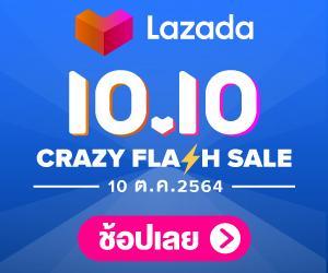 ลาซาด้า10.10